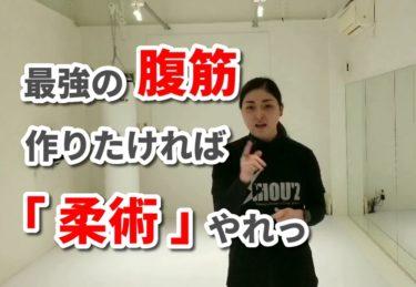 岡崎市で作る【最強の】キレイなボディラインを手に入れたいなら柔術がオススメ