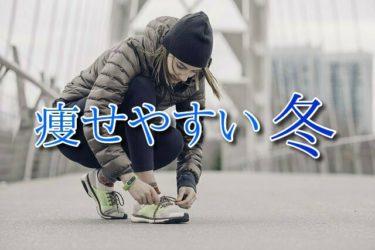 【岡崎市のパーソナルジムから】夏よりも冬はダイエットに適している?