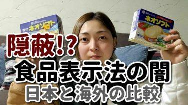 台湾の食品表示 ネオソフト